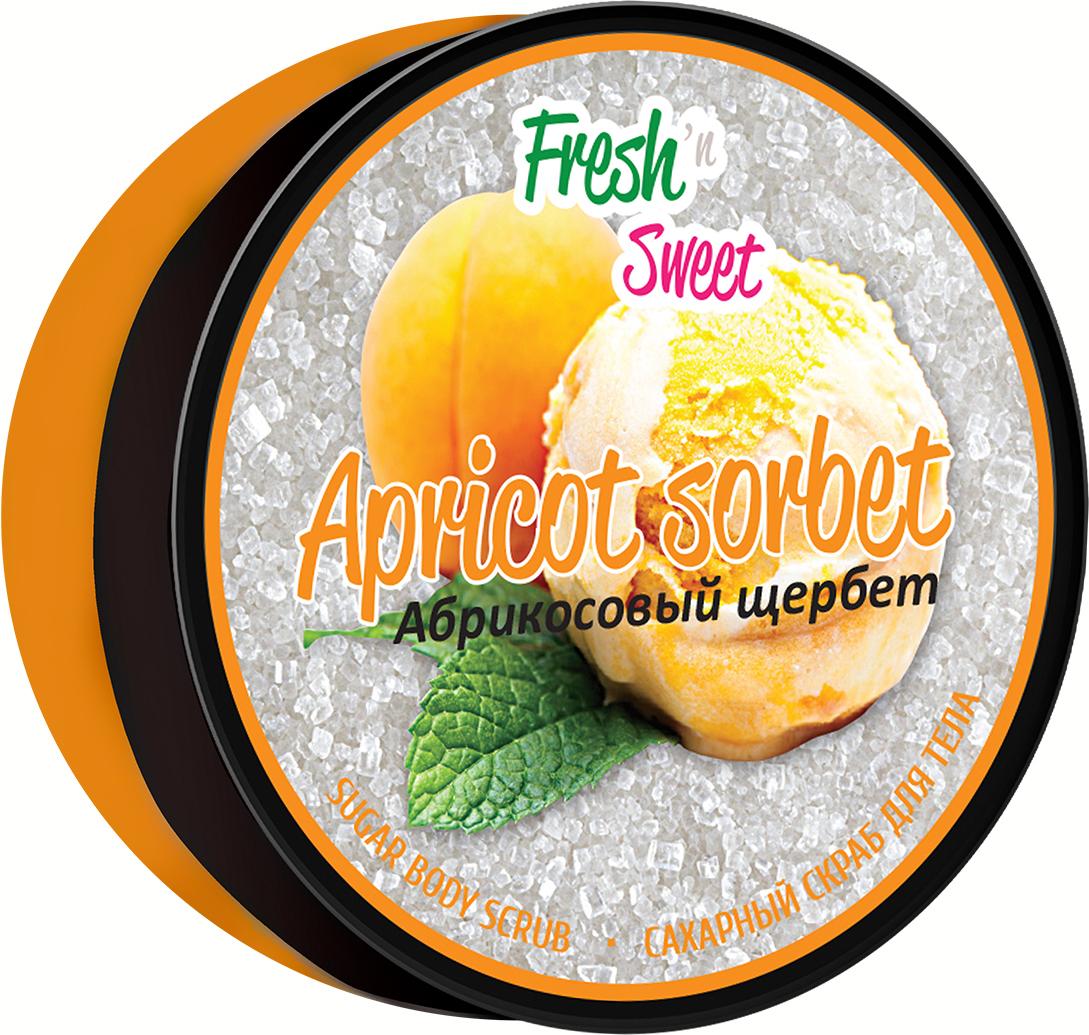 Скраб для тела сахарный Fresh'nSweet АБРИКОСОВЫЙ ЩЕРБЕТ 200гр
