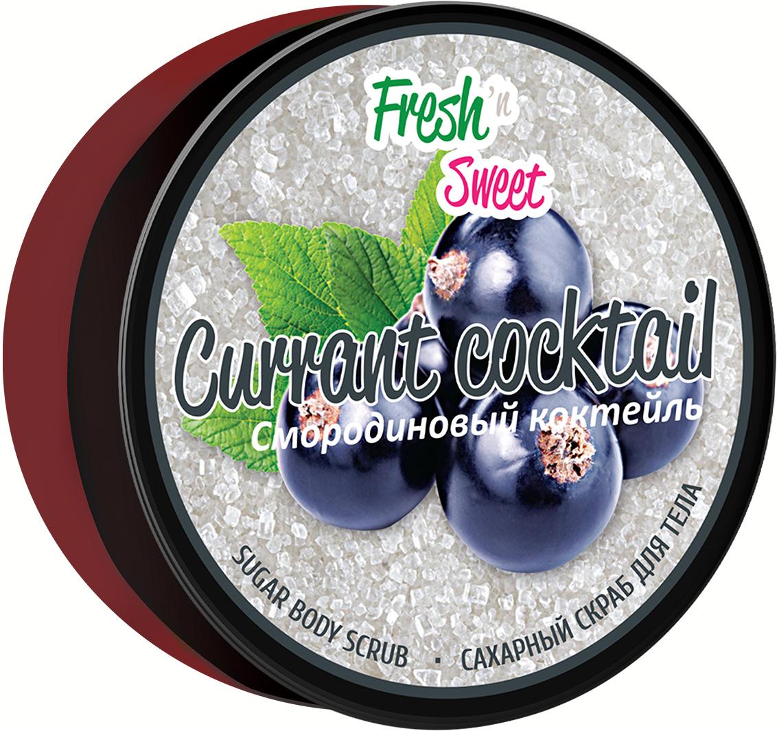 Скраб для тела сахарный Fresh'nSweet СМОРОДИНА 200гр