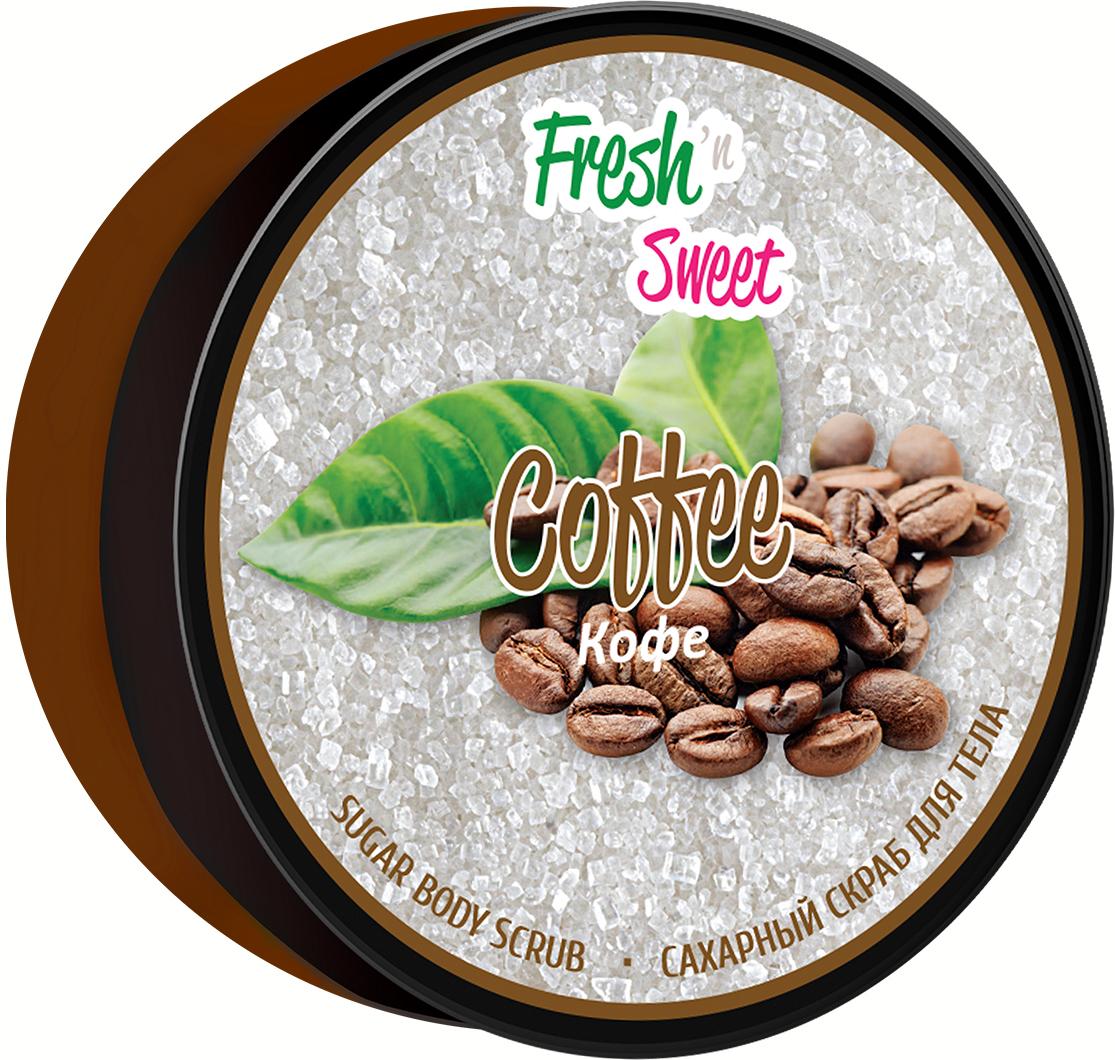 Скраб для тела сахарный Fresh'nSweet КОФЕ 200гр