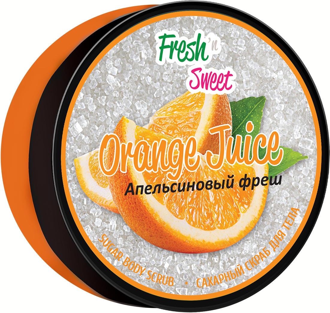 Скраб для тела сахарный Fresh'nSweet АПЕЛЬСИН 200гр кор12шт