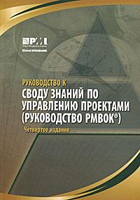 Руководство к своду знаний по управлению проектами (Руководство PMBOK) руководство к своду знаний по управлению проектами руководство рмвок