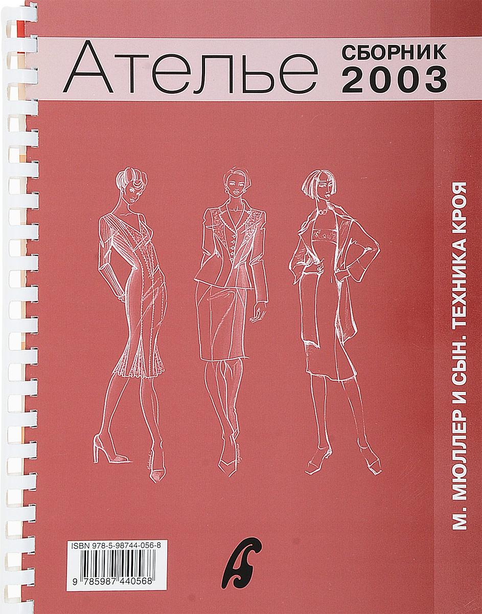 """Сборник """"Ателье-2003"""". Мюллер и сын. Техника кроя"""