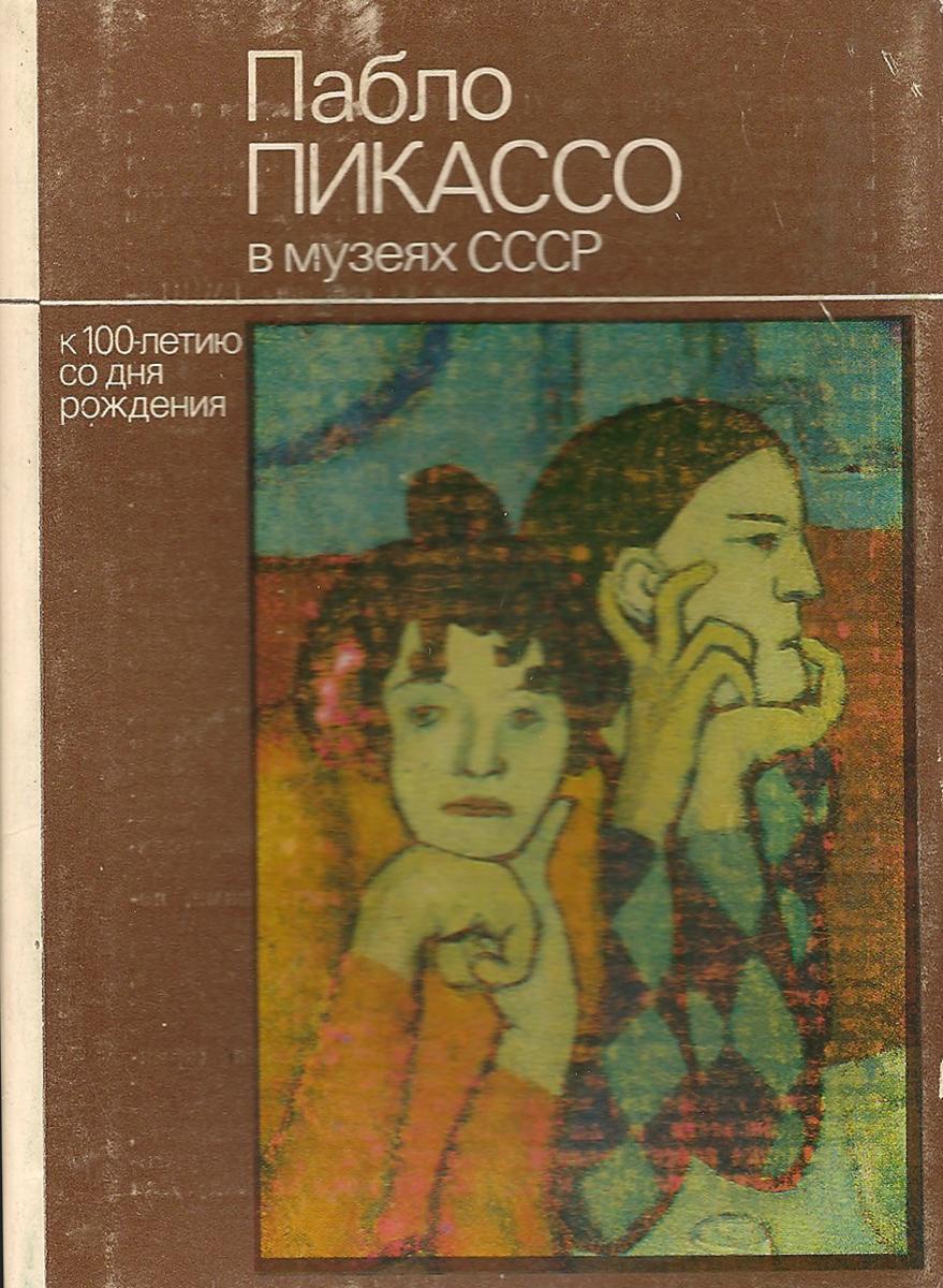 Пабло Пикассо в музеях СССР (набор из 15 открыток)