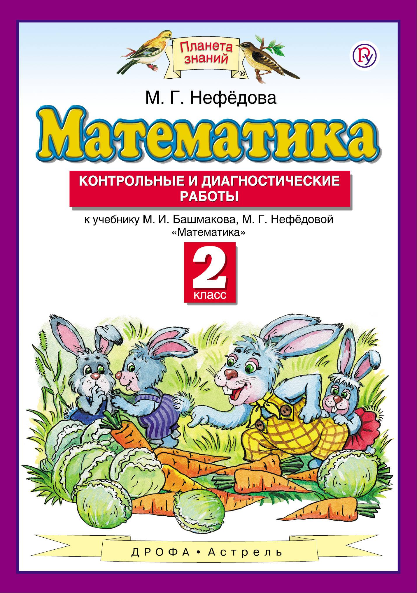 Нефедова М. Г. Математика. 2 класс. Контрольные и диагностические работы