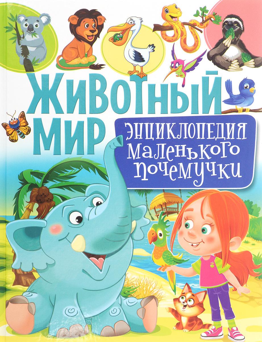 Т. В. Скиба Животный мир. Энциклопедия маленького почемучки