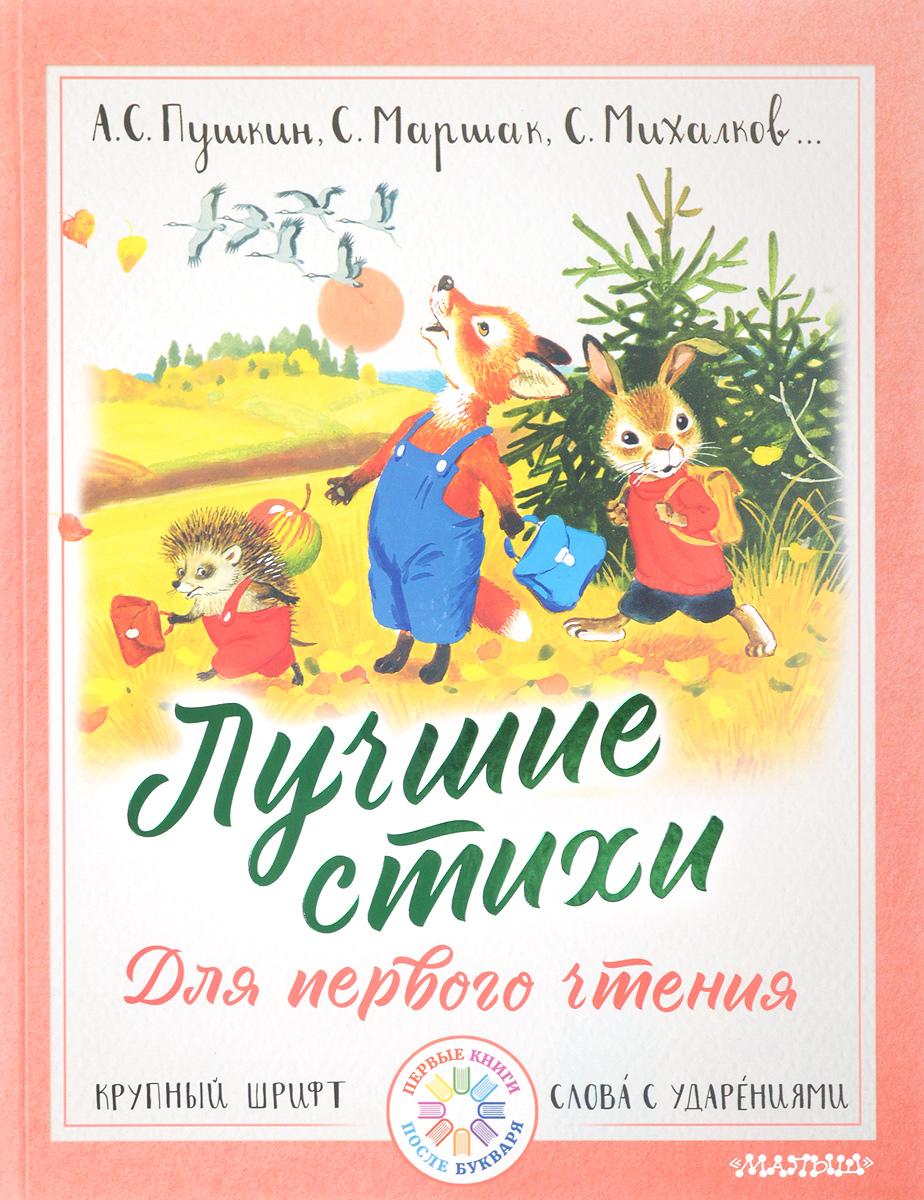 Маршак Самуил Яковлевич Лучшие стихи для первого чтения лучшие стихи для детей