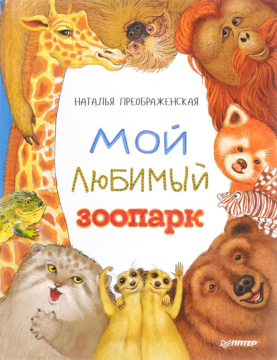 Наталья Преображенская Мой любимый зоопарк преображенская наталья мой любимый зоопарк