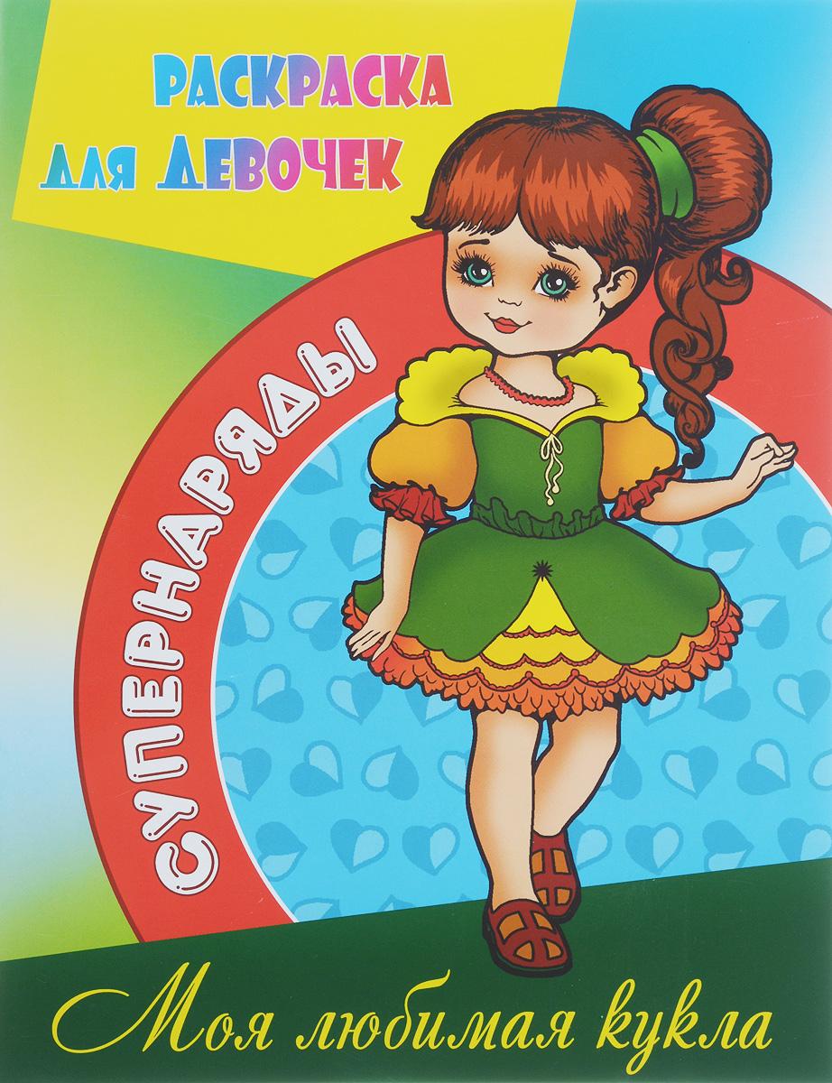 Моя любимая кукла. Супернаряды. Раскраска для девочек моя любимая кукла стюардесса раскраска