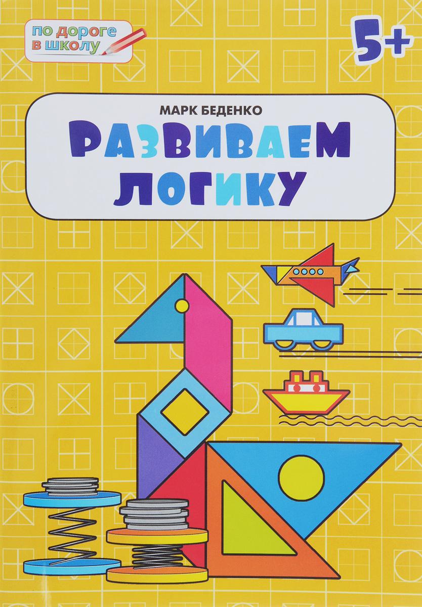 Марк Беденко Развиваем логику. тетрадь для детей 5-6 лет