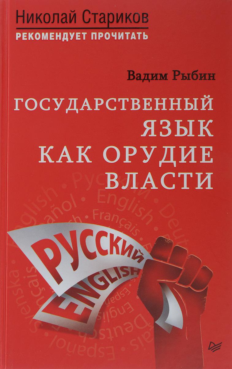В. В. Рыбин Государственный язык как орудие власти