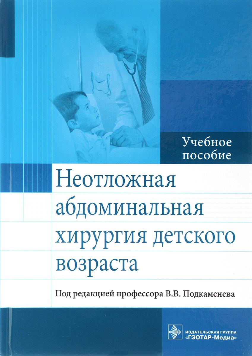 Неотложная абдоминальная хирургия детского возраста. Учебное пособие