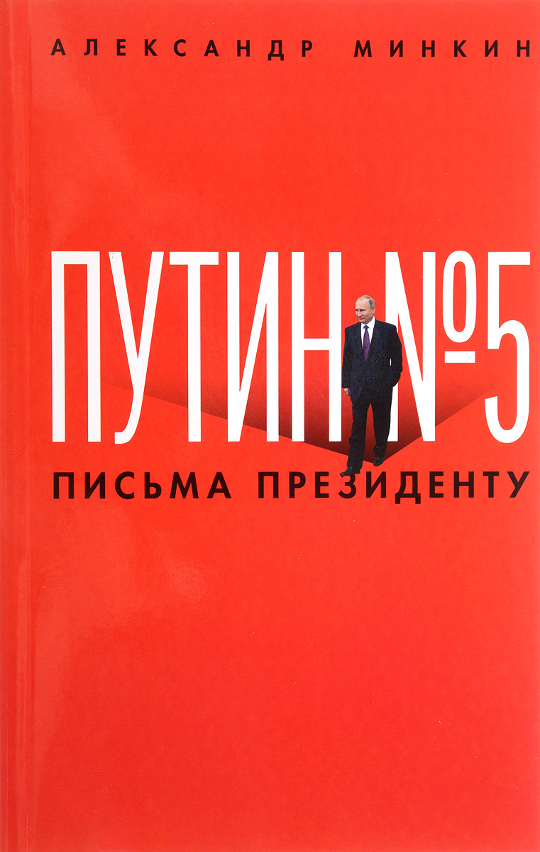 Александр Минкин Путин № 5. Письма президенту ирина бйорно письма к президенту путину