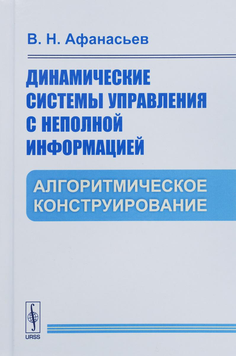В. Н. Афанасьев Динамические системы управления с неполной информацией. Алгоритмическое конструирование