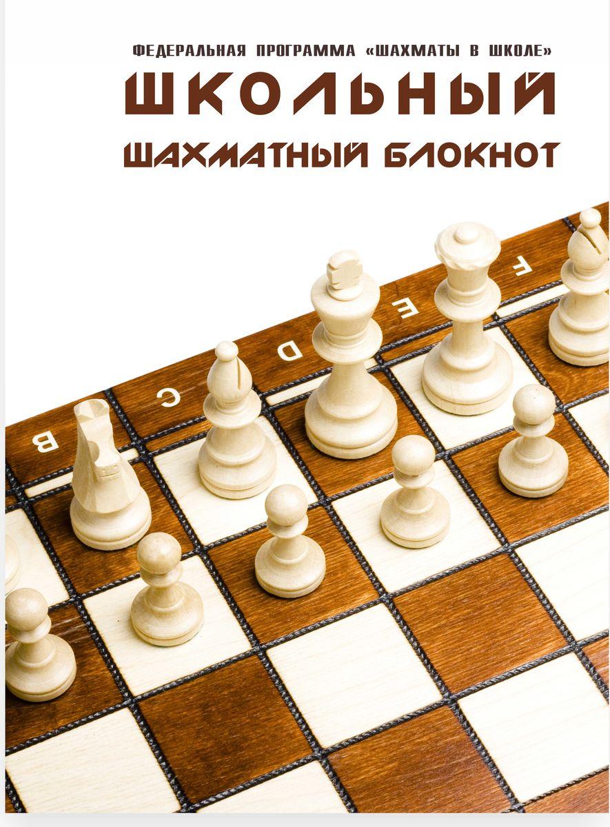 Фолиант Блокнот шахматный 64 листа цвет коричневый бризрайт полоски для расширения носовых ходов 30 телесные