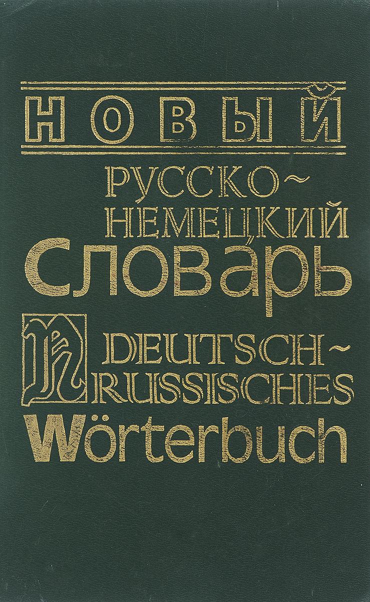Новый немецко-русский и русско-немецкий словарь современный немецко русский словарь
