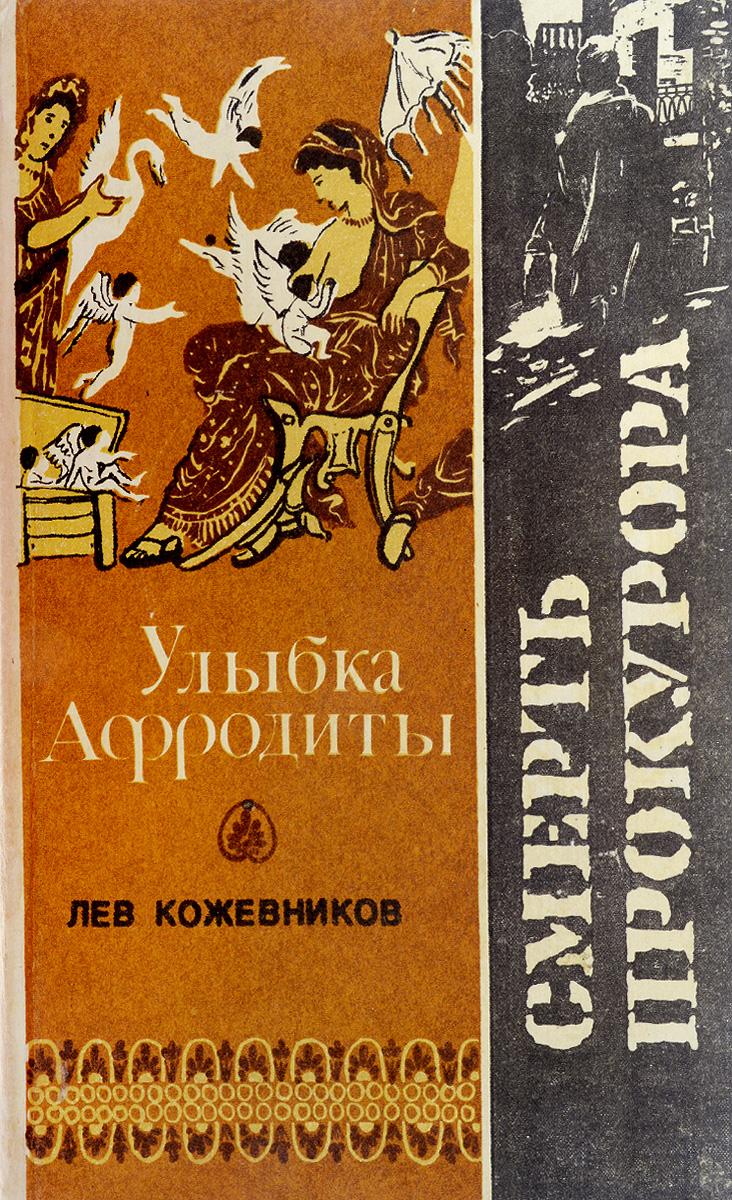 Кожевников Л. Улыбка Афродиты. Смерть прокурора