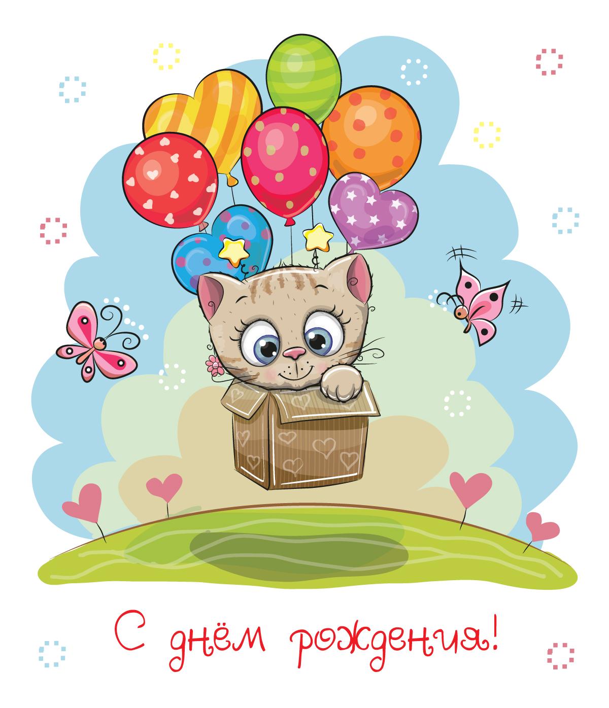 З днем народження открытка для детей