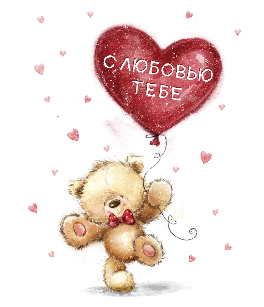 Милой открытки с любовью, музыкальную открытку