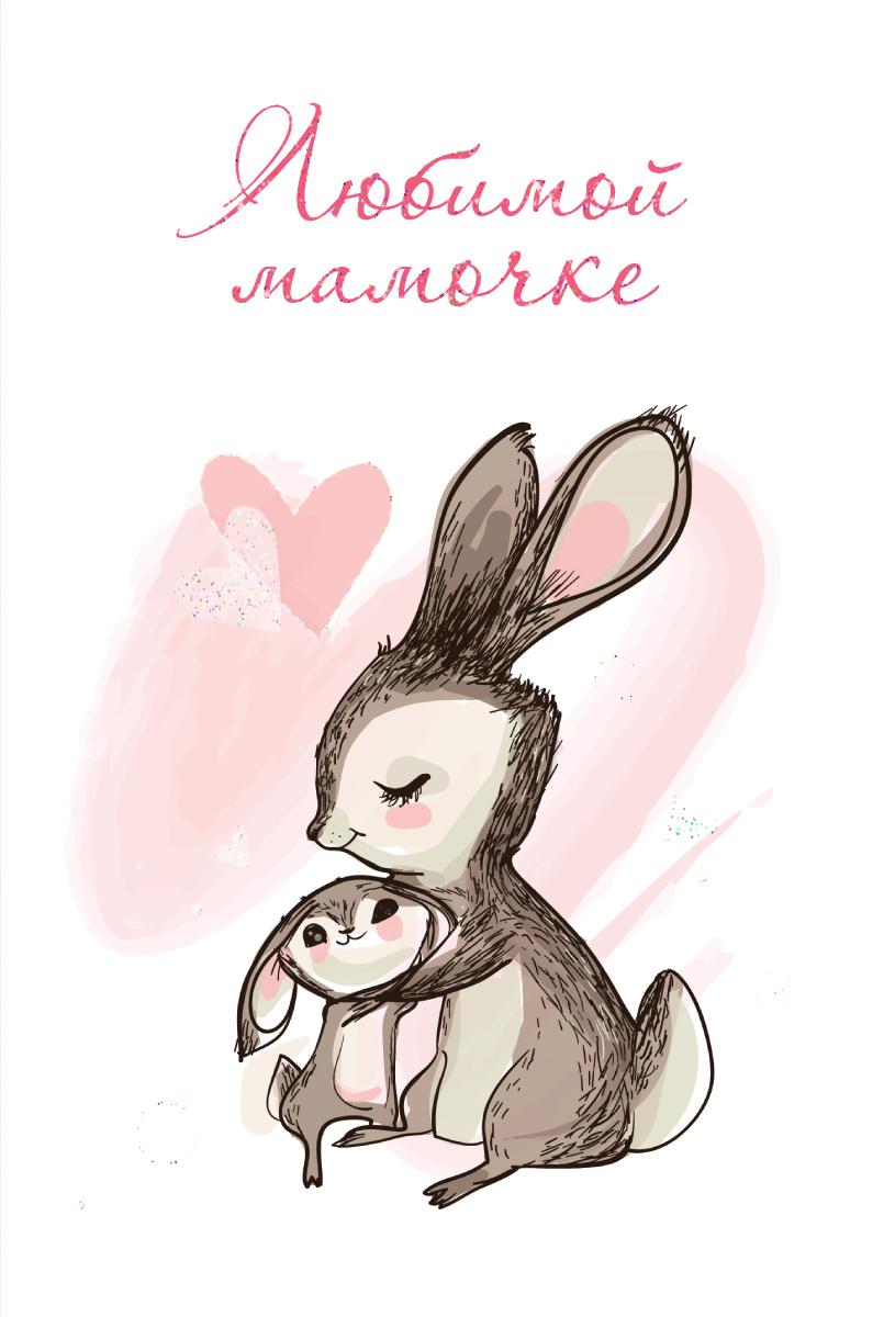 Открытки про любовь мама