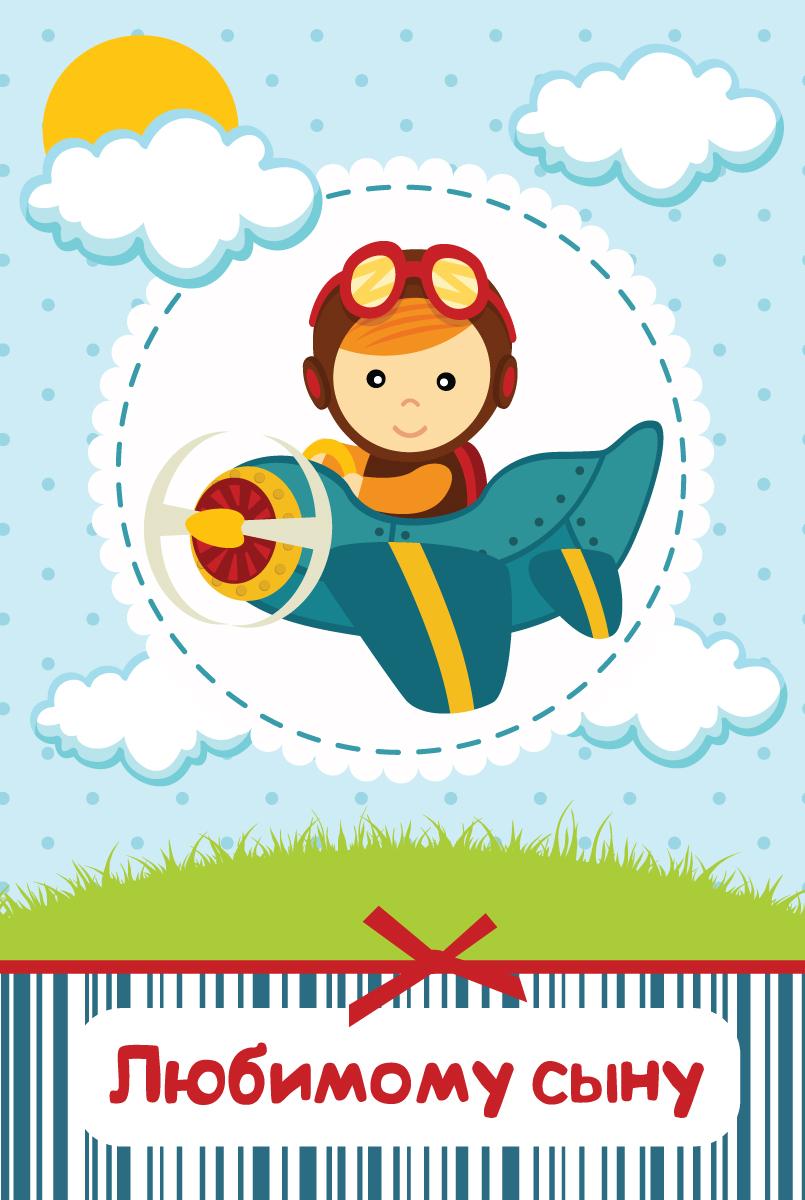 Открытка сувенирная Любимому сыну открытка сувенирная любимому сыну