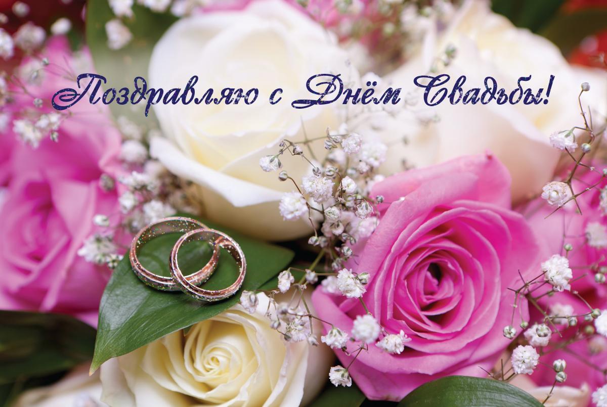Свадьбы открытка музыкальная