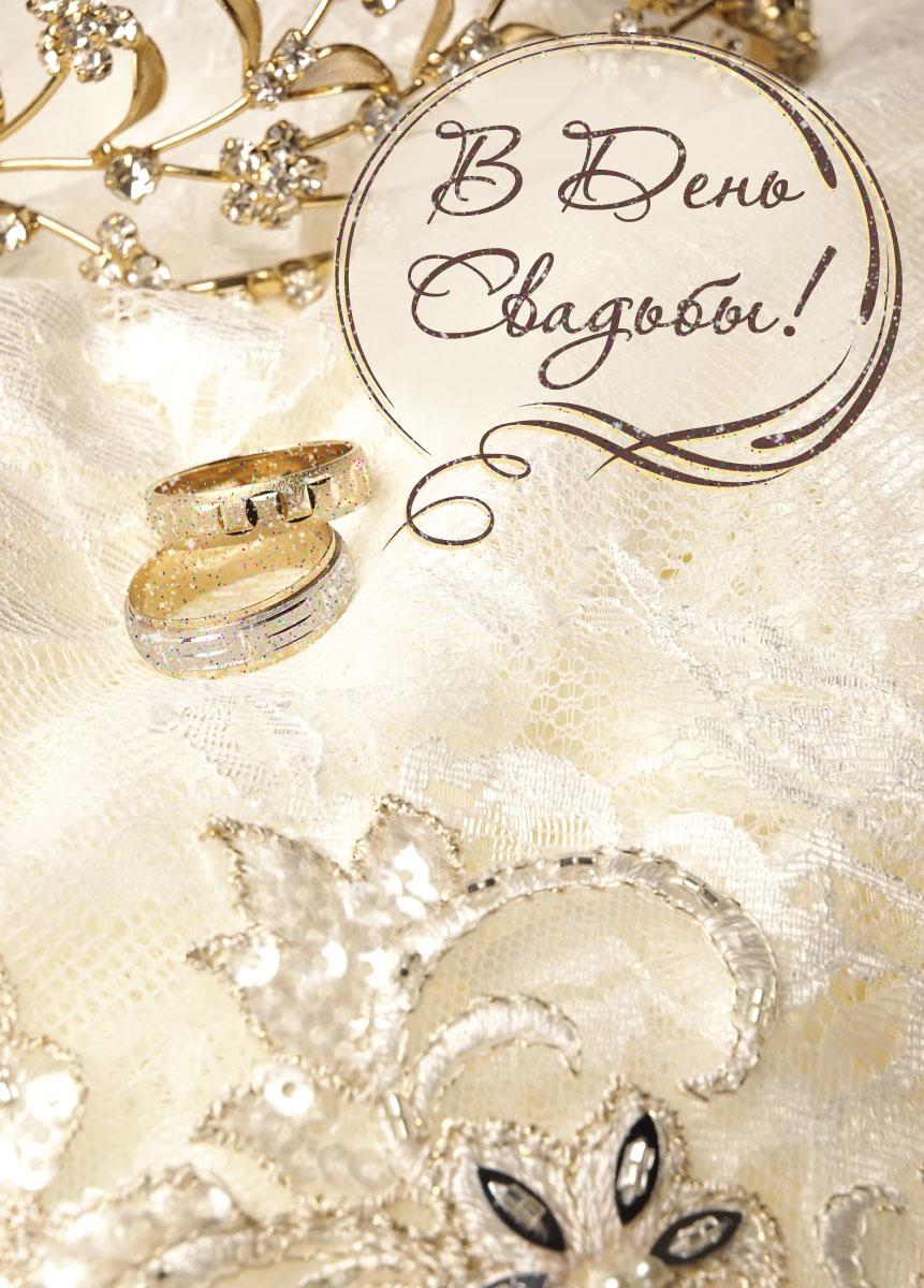 Открытки с днем свадьбы в интернет магазине, страстной ночи прикольные