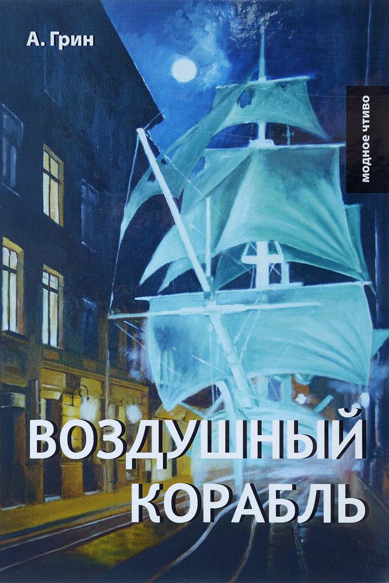 А. Грин Воздушный корабль
