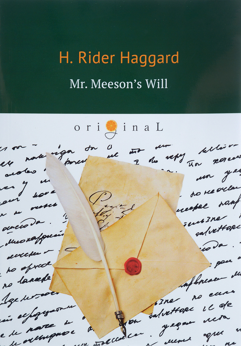 H. Rider Haggard Mr. Meeson's Will / Завещание мистера Мизона г хаггард братья завещание мистера мизона