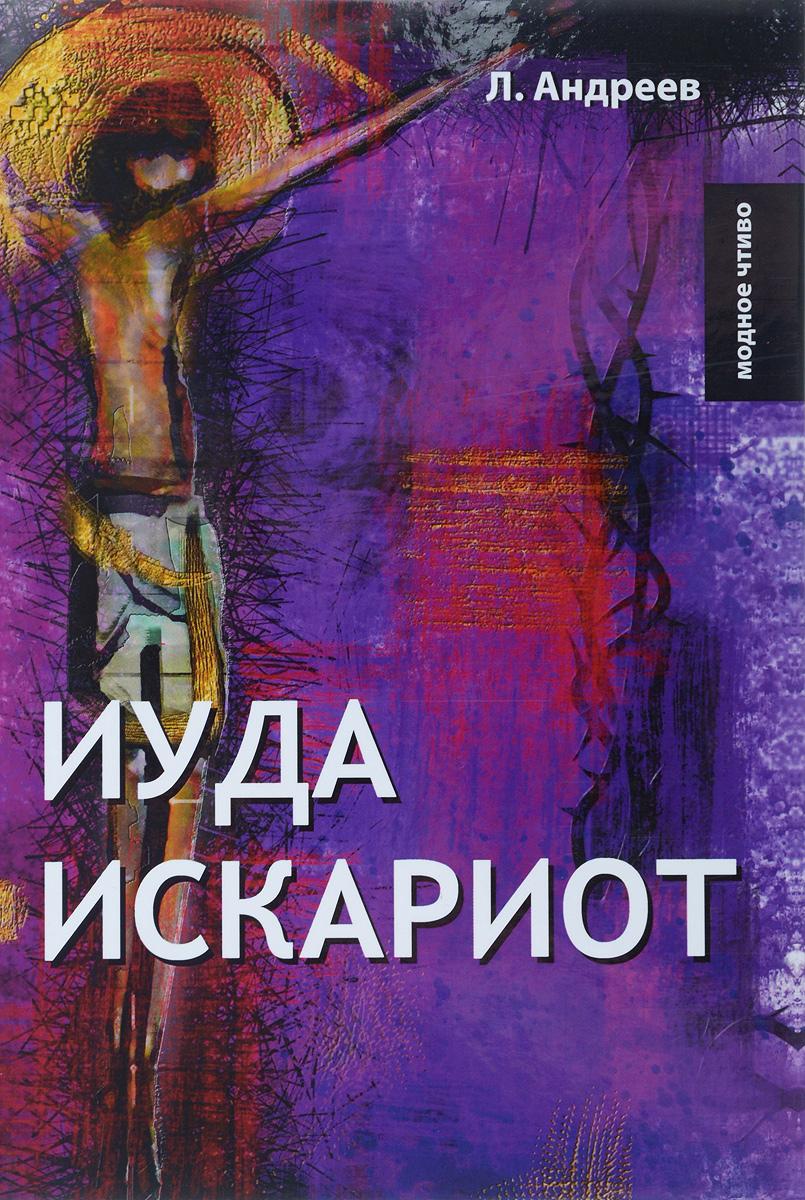 Л. Андреев Иуда Искариот