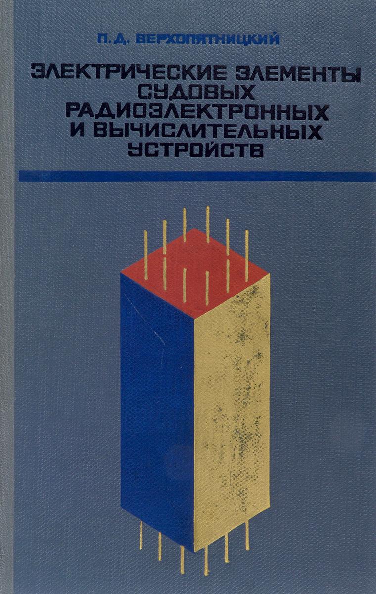 Верхопятницкий П.Д. Электрические элементы судовых радиоэлектронных и вычислительных устройств