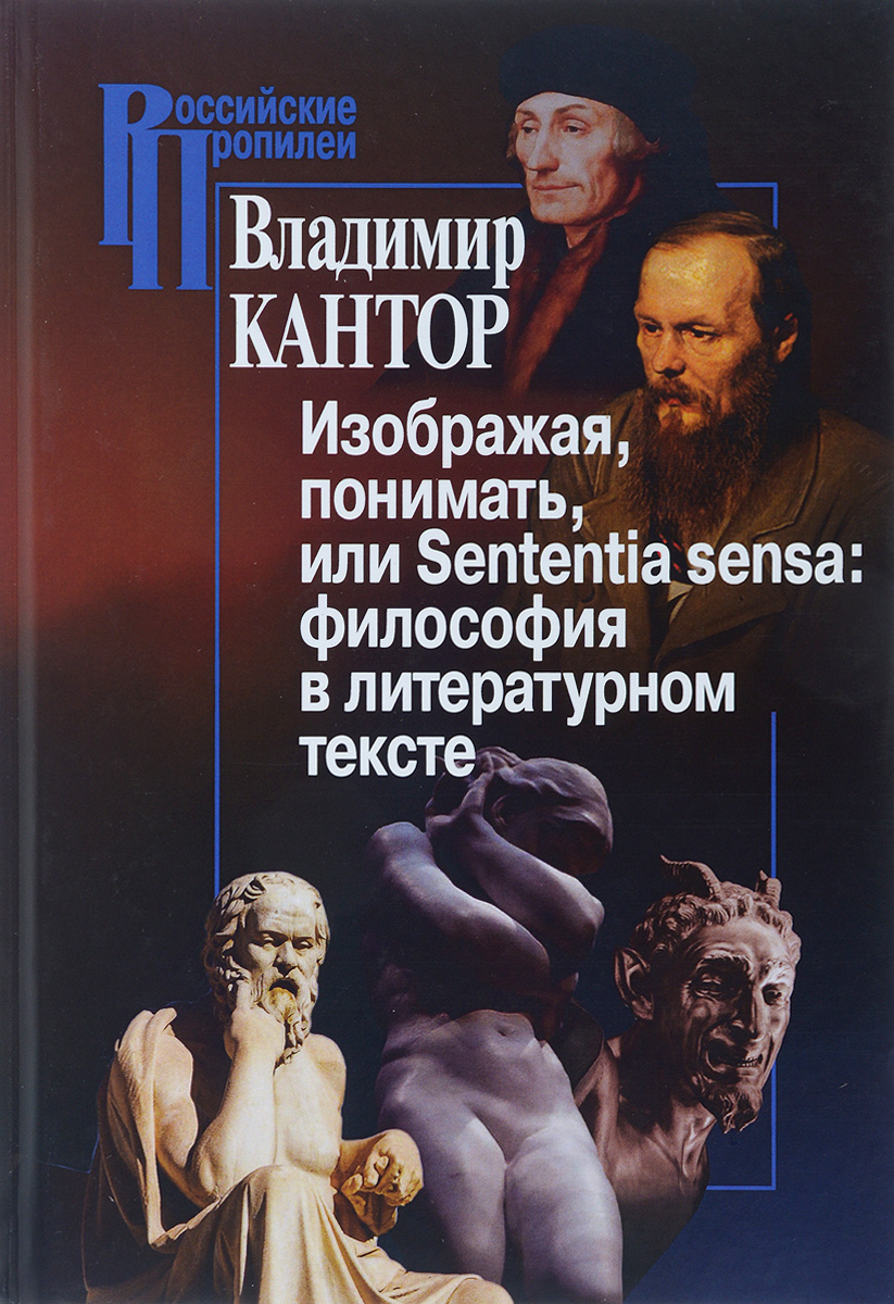 Владимир Кантор Изображая, понимать, или Sententia sensa. Философия в литературном тексте