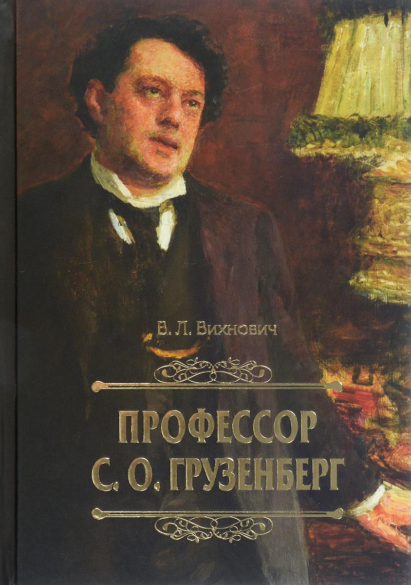 В. Л. Вихнович Профессор С. О. Грузенберг