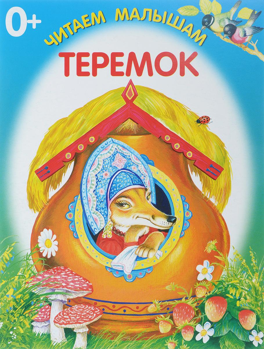 Теремок