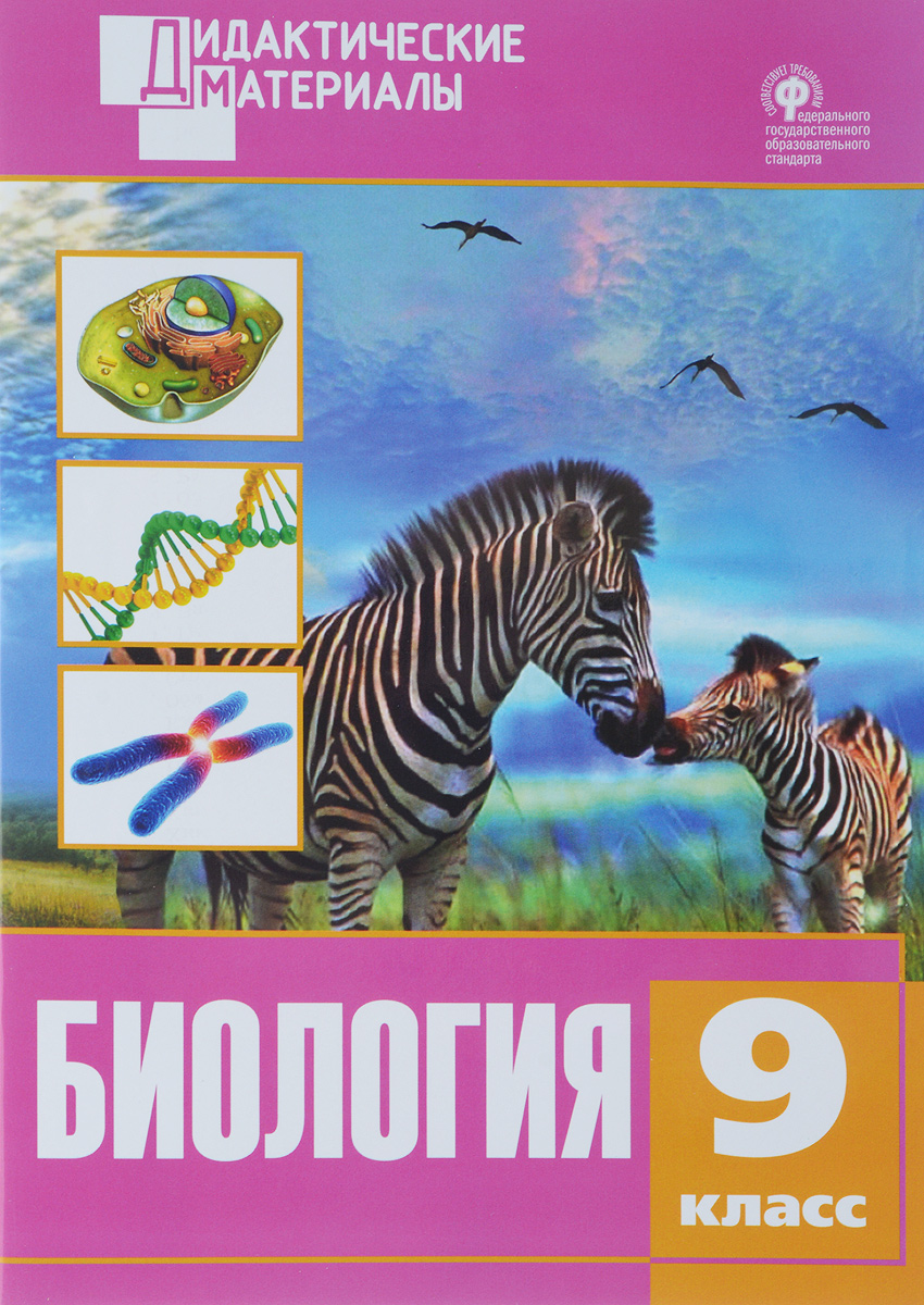 Сергей Рупасов Биология 9 класс. Разноуровневые задания рупасов с сост английский язык 8 класс разноуровневые задания