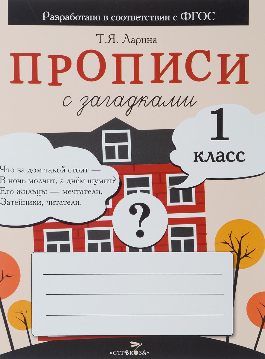 купить Т. Я. Ларина Прописи с загадками. 1 класс по цене 62 рублей