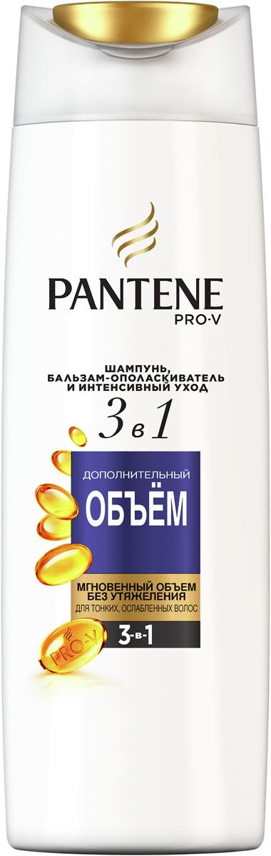 Шампунь Pantene Pro-V, Дополнительный Объем, бальзам-ополаскиватель и интенсивный уход 3в1, 360 мл