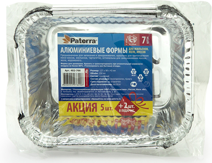 "Форма для выпечки ""Paterra"", прямоугольная, 250 мл, 7 шт"