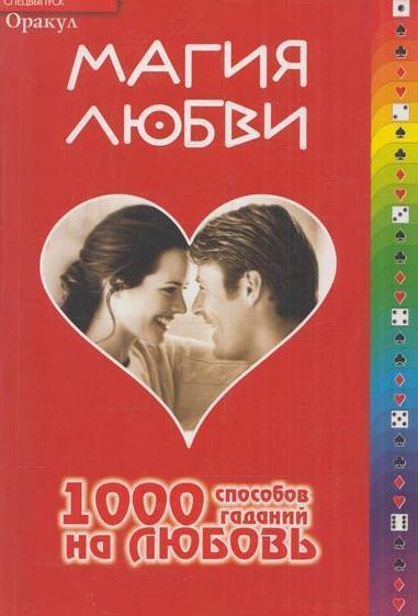 Магия любви. 1000 способов гаданий на любовь