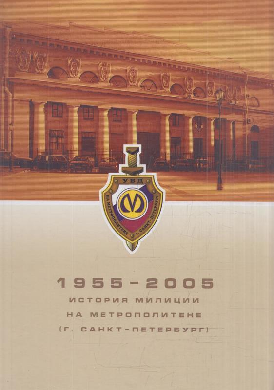 Книга 1955-2005. История милиции на метрополитене (г. Санкт-Петербург)