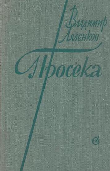 Ляленков В.Д. Просека оптика 6 просека