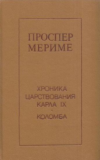 Хроника царствования Карла IX. Коломба