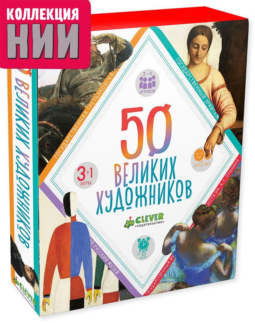 Наталья Синельникова 50 великих художников (+ 50 карточек)