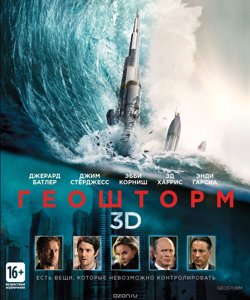 Геошторм (3D Blu-ray) геошторм blu ray 3d