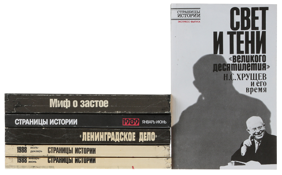 """Серия """"Страницы истории"""" (комплект из 6 книг)"""