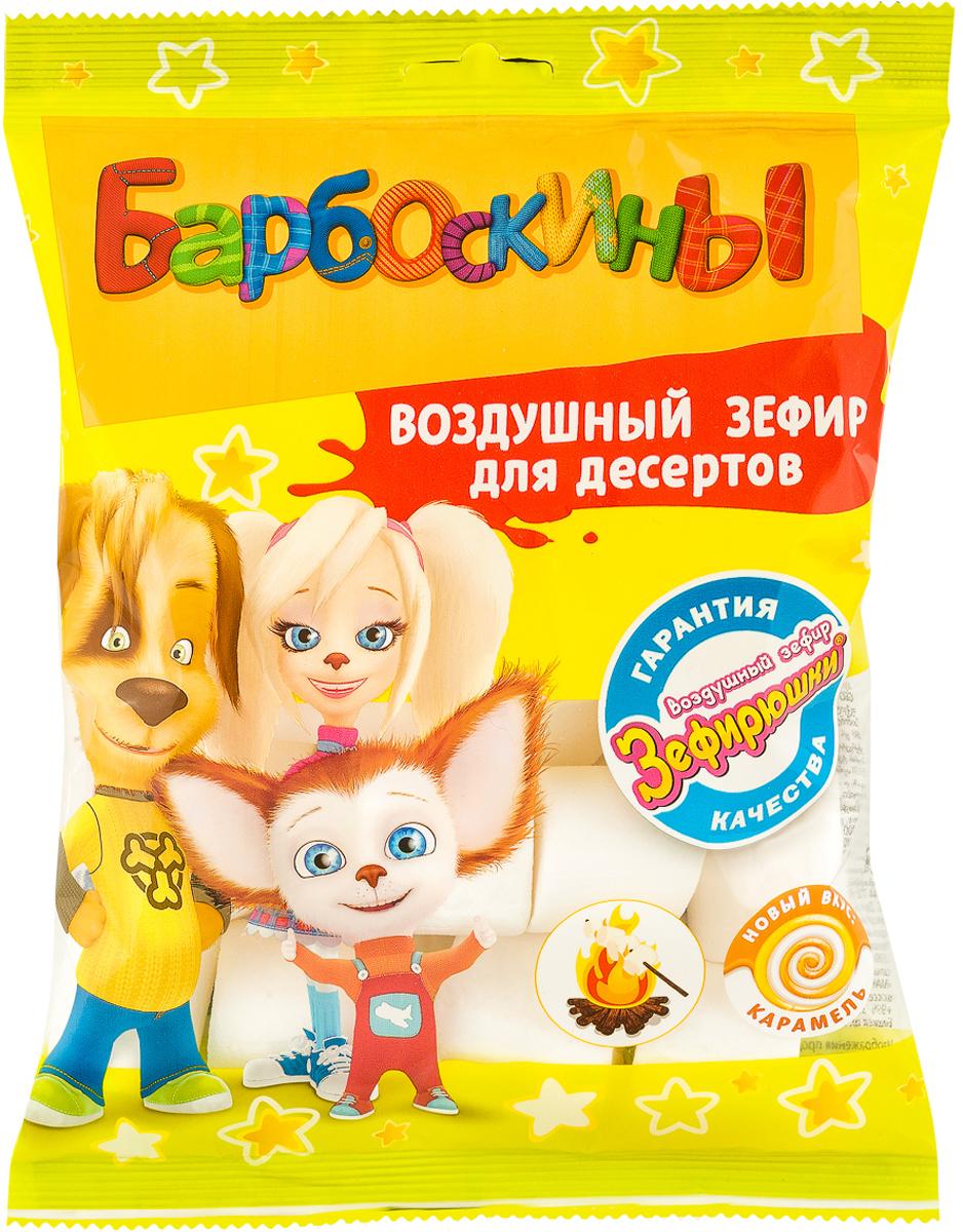 Сладкая Сказка Барбоскины воздушный зефир, 125 г цены онлайн