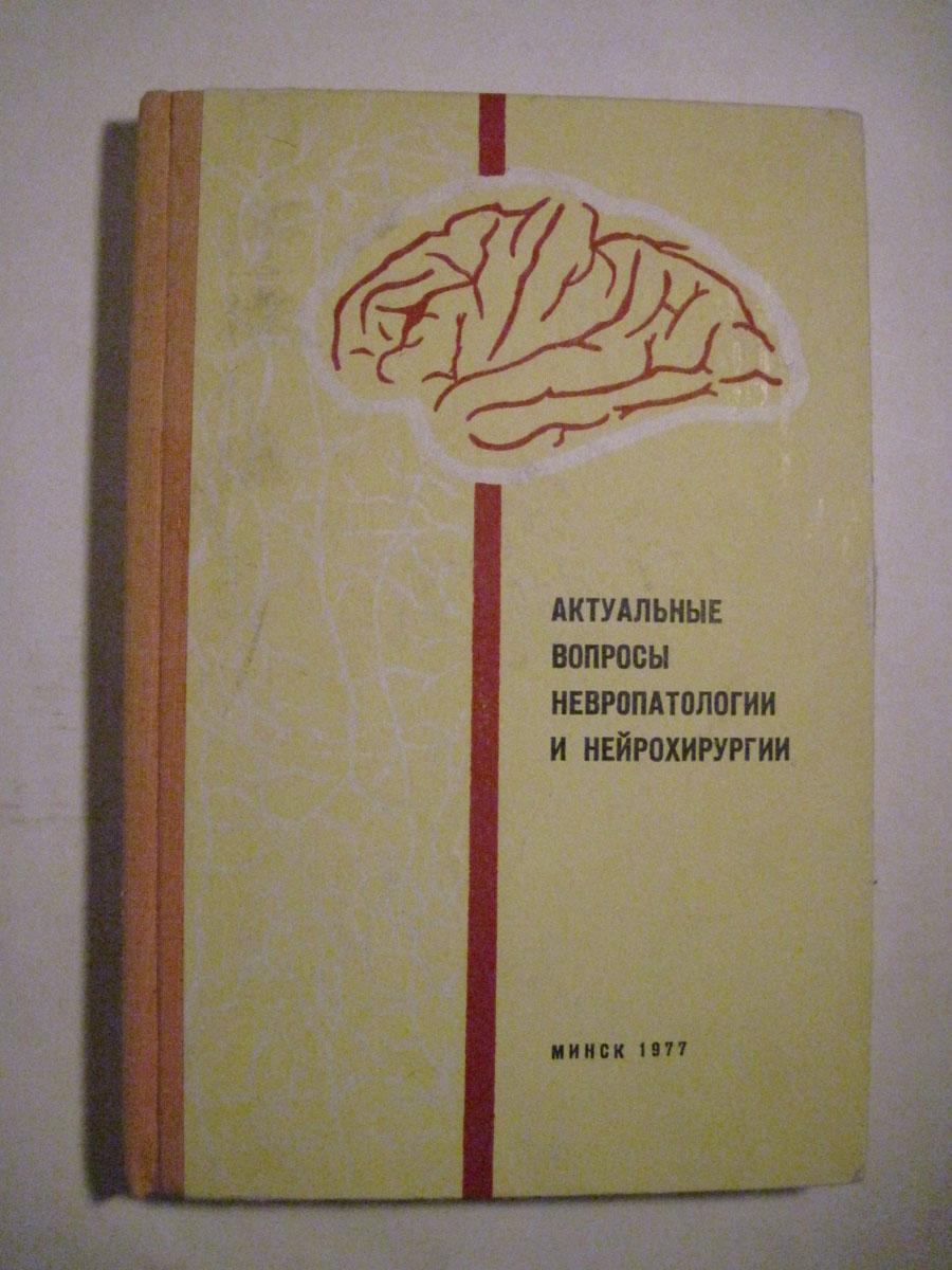 Актуальные вопросы невропатологии и нейрохирургии. Выпуск 10