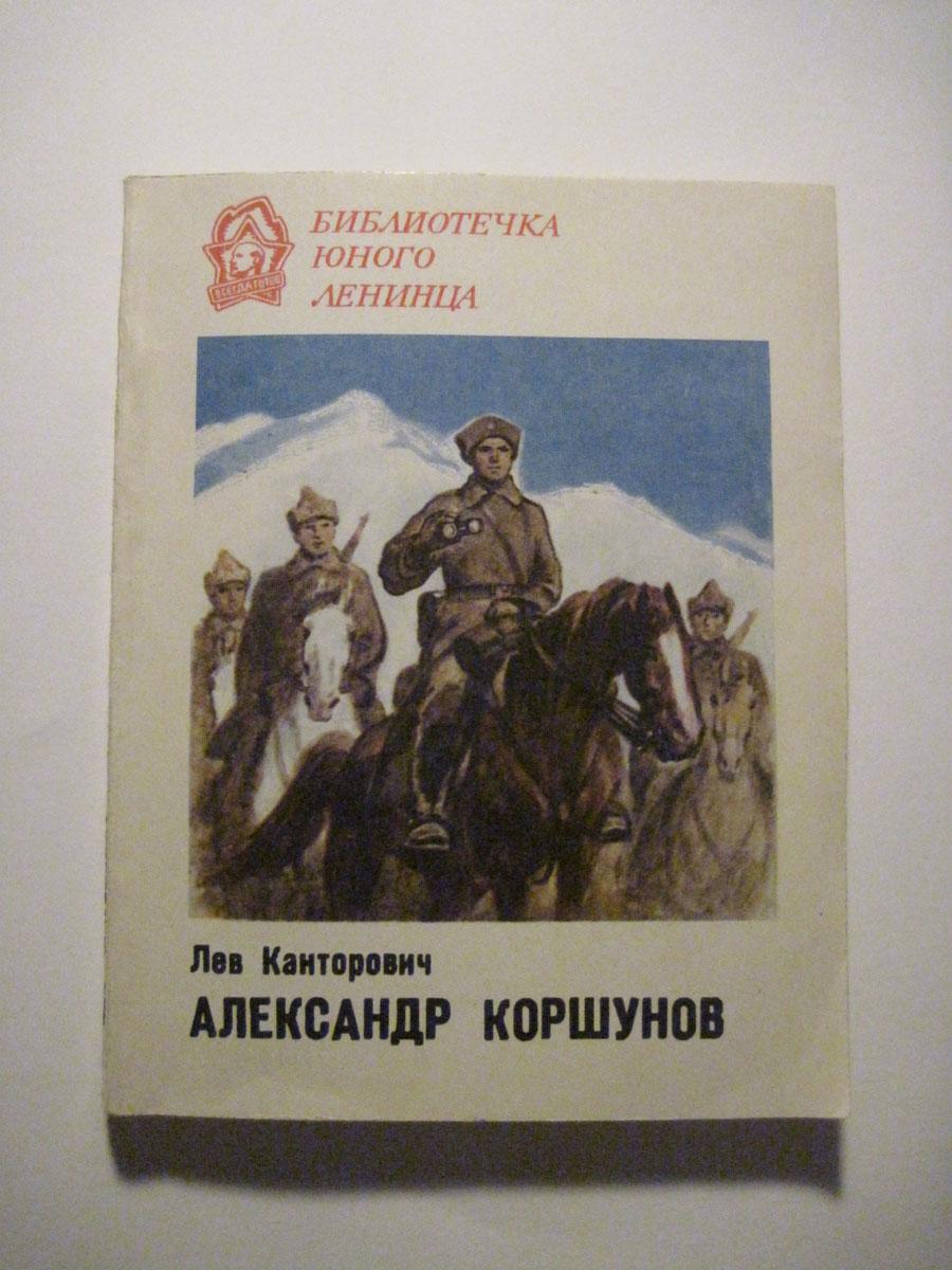 Л. Канторович Александр Коршунов