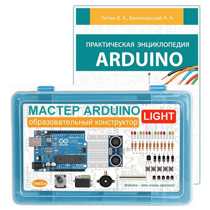 Смайл Образовательный конструктор Arduino Мастер Arduino Light + книга конструктор смайл arduino xxl ens 401