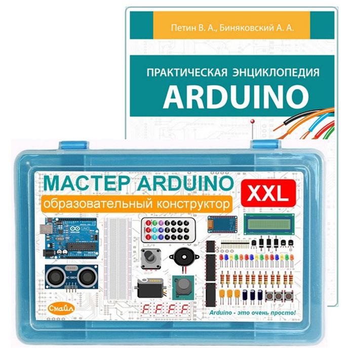 Смайл Образовательный конструктор Мастер Arduino XXL + книга конструктор смайл arduino xxl ens 401