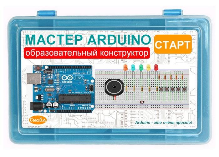 Смайл Образовательный конструктор Мастер Arduino Старт конструктор смайл arduino xxl ens 401